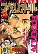 ビッグコミックスペリオール 2017年1号(2016年12月9日発売)