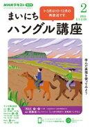 NHKラジオ まいにちハングル講座 2021年2月号[雑誌]