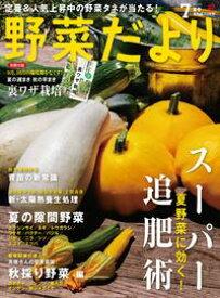 野菜だより 2019年7月号【電子書籍】[ 野菜だより編集部 ]