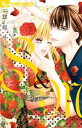 S&M〜sweet marriage〜(4)【電子書籍】[ 悠妃りゅう ]