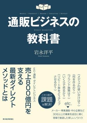 通販ビジネスの教科書【電子書籍】[ 岩永洋平 ]