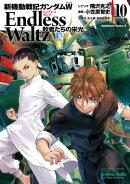 新機動戦記ガンダムW Endless Waltz 敗者たちの栄光(10)