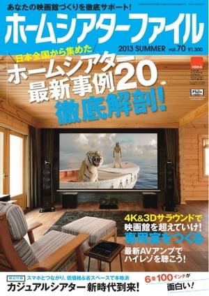 ホームシアターファイル vol.70vol.70【電子書籍】