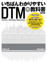 いちばんわかりやすいDTMの教科書 改訂版【電子書籍】[ 松前公高 ]