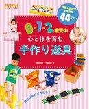 0・1・2歳児の心と体を育む 手作り遊具