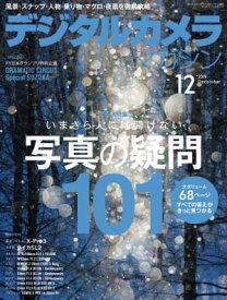 デジタルカメラマガジン 2019年12月号【電子書籍】