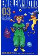 ドラゴンクエスト列伝 ロトの紋章 完全版3巻