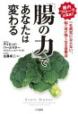 「腸の力」であなたは変わる一生病気にならない、脳と体が強くなる食事法【電子書籍】[ デイビッド・パールマター ]