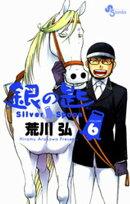 銀の匙 Silver Spoon(6)