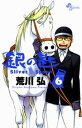 銀の匙 Silver Spoon(6)【電子書籍】[ 荒川弘 ]