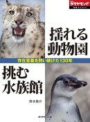揺れる動物園 挑む水族館 〜存在意義を問い続けた130年〜
