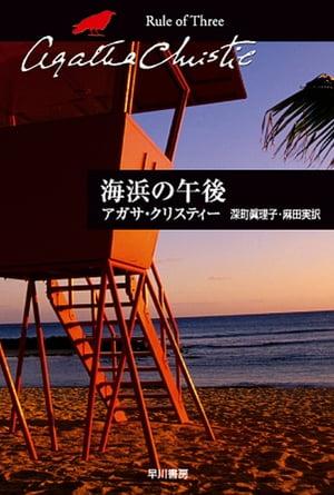 海浜の午後【電子書籍】[ アガサ クリスティー ]