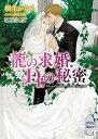 龍の求婚、Dr.の秘密 電子書籍特典付き 龍&Dr.(33)【電子書籍】[ 樹生かなめ ]