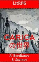 CARICAの世界