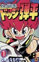 ☆炎の闘球児☆ ドッジ弾平(1)
