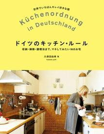 ドイツのキッチン・ルール収納・掃除・調理法まで、マネしてみたい18のお宅【電子書籍】[ 久保田由希 ]