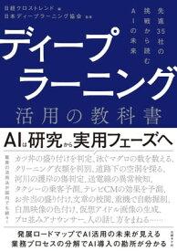 ディープラーニング活用の教科書【電子書籍】[ 日本ディープラーニング協会 ]
