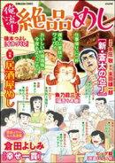 俺流!絶品めし居酒屋めし Vol.20