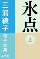 三浦綾子 電子全集 氷点(上)