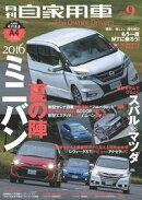 月刊自家用車 2016年 09月号