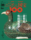 週刊ニッポンの国宝100 Vol.38