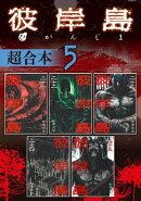 彼岸島 超合本版(5)