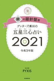 ゲッターズ飯田の五星三心占い銀の羅針盤座2021【電子書籍】