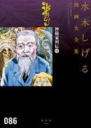 神秘家列伝 水木しげる漫画大全集(中)