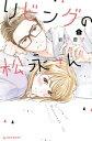 リビングの松永さん(8)【電子書籍】[ 岩下慶子 ]