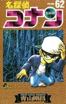 名探偵コナン(62)