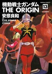 機動戦士ガンダム THE ORIGIN(13)