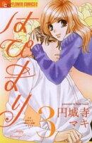 はぴまり~Happy Marriage!?~(3)