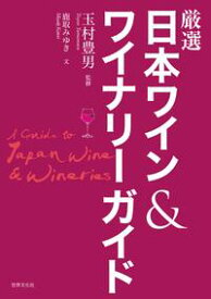 厳選日本ワイン&ワイナリーガイド【電子書籍】