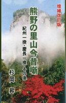 増補版 熊野の里山今昔噺
