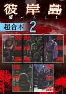 彼岸島 超合本版(2)