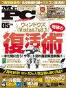 Mr.PC (ミスターピーシー) 2017年 5月号【電子書籍】[ Mr.PC編集部 ]