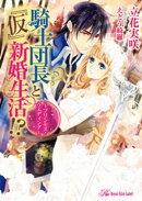 騎士団長と『仮』新婚生活!?【SS付】【イラスト付】 〜プリンセス・ウエディング〜