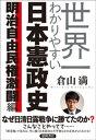 世界一わかりやすい日本憲政史 明治自由民権激闘編【電子書籍】[ 倉山満 ]