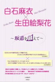 白石麻衣×生田絵梨花 〜坂道を越えて〜【電子書籍】[ 小倉 航洋 ]