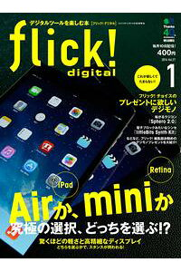 flick!Digital2014年1月号vol.27
