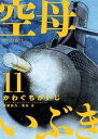 空母いぶき(11)【電子書籍】[ かわぐちかいじ ]