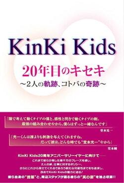 KinKi Kids 20年目のキセキ ~2人の軌跡、コトバの奇跡~