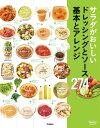 サラダがおいしいドレッシングとソース 基本とアレンジ274毎日役立つ!一生役立つ!野菜をたくさんおいしく食べたいあなたに!【電子書籍】