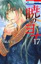 暁のヨナ 17【電子書籍】[ 草凪みずほ ]