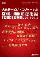【28本の経営セミナーを収録】大前研一ビジネスジャーナル総集編 2014-2018【15冊合本版】