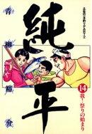 土佐の一本釣り PART2 純平(14)