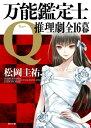 万能鑑定士Q:推理劇全16幕【電子書籍】[ 松岡 圭祐 ]