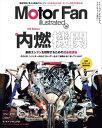 Motor Fan illustrated Vol.136【電子書籍】[ 三栄書房 ]