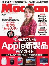Mac Fan 2019年6月号【電子書籍】