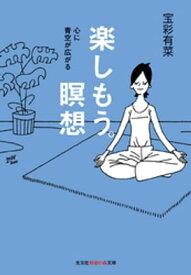 楽しもう。瞑想〜心に青空が広がる〜【電子書籍】[ 宝彩有菜 ]